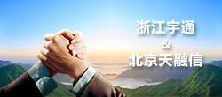 浙江贝斯特全球最奢华携手北京天融信共创未来