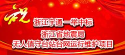 浙江贝斯特全球最奢华一举中标浙江省地震局无人值守台站台网运行维护项目
